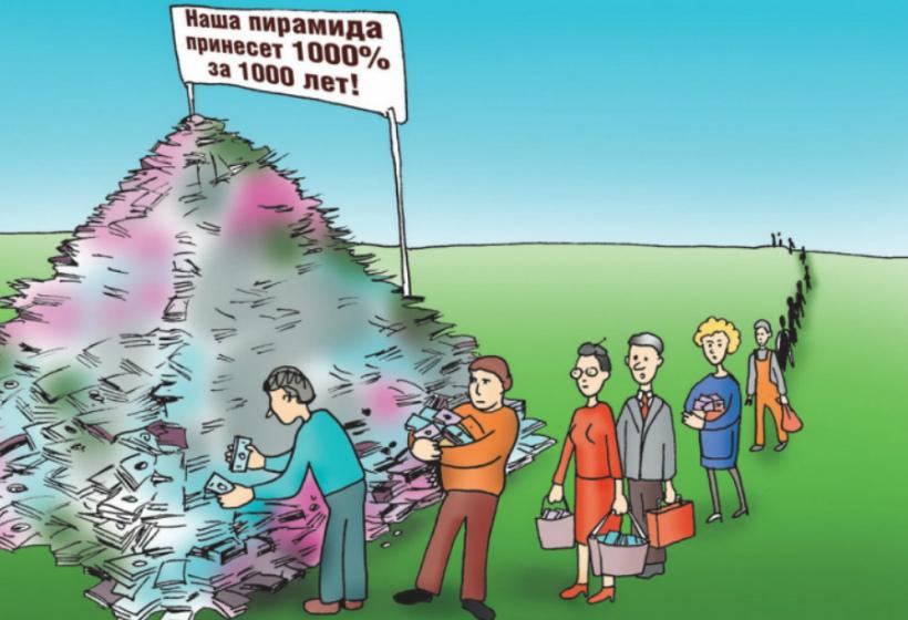 Про финансовые пирамиды