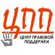 """РОО """"Центр правовой поддержки"""""""
