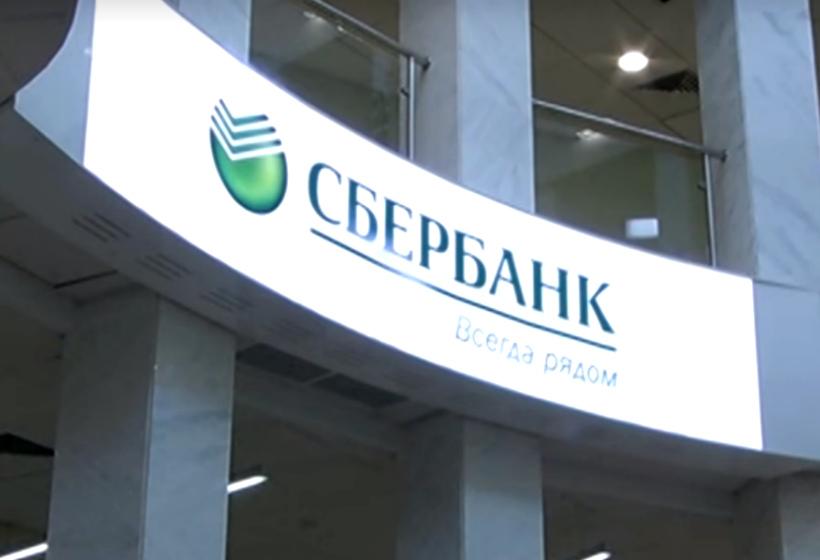 Сбербанк ограничивает возможности переводов на банковские карты до 2020 года