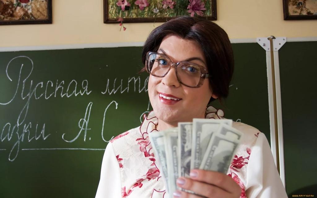 Деньги в школу на шторы?