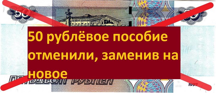 Ежемесячное пособие по уходу за ребёнком в 50 рублей отменили, но взамен дали гораздо больше