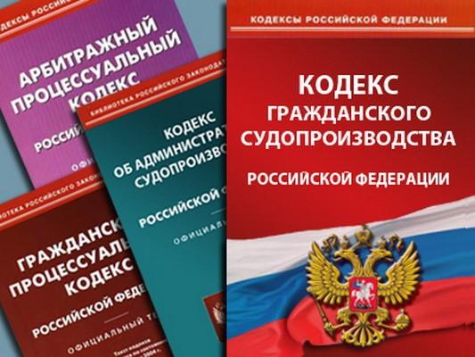 Приняты поправки в ГПК, АПК и КАС РФ