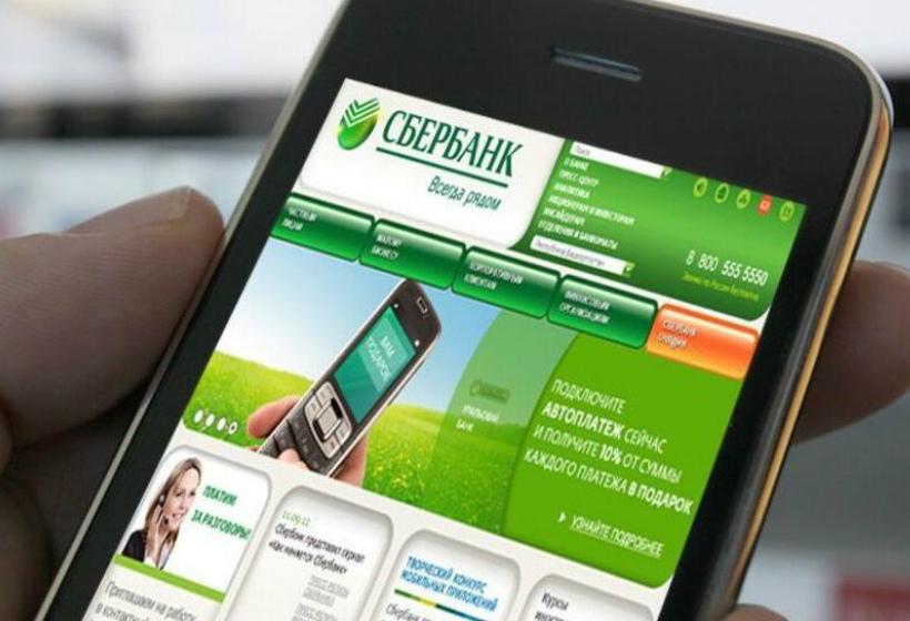 Серьезные риски онлайн-сервисов Сбербанка, о которых вам недоговаривают