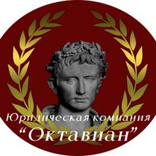 "ООО ""ЮК ""Октавиан"", г. Омск"