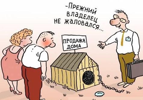 Нюансы при заключении договоров купли-продажи квартир