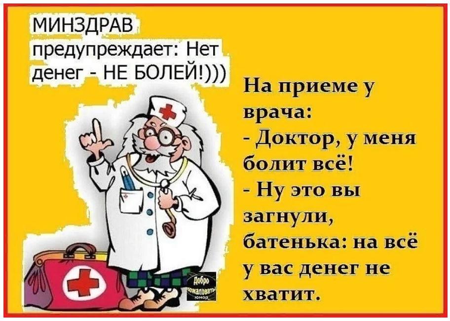 картинки про врачей шуточные спуры проходили ростовской