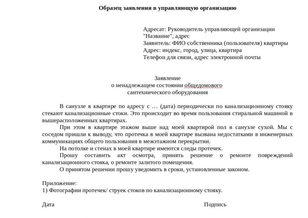 Образец заявления в управляющую организацию о протечке канализационного стояка