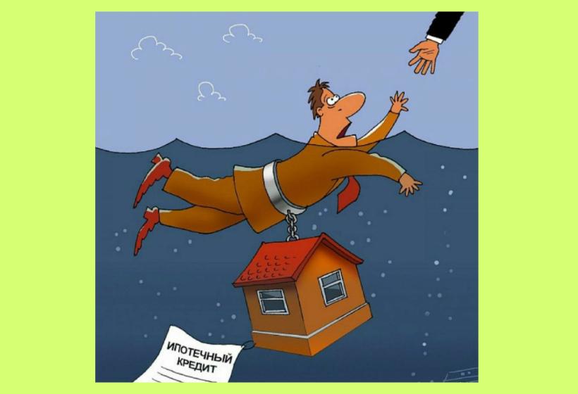 Как продать квартиру, находящуюся в залоге у банка?