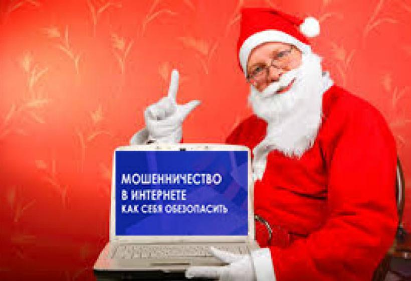 Как не испортить себе новогодние праздники: советы по оформлению интернет-заказа