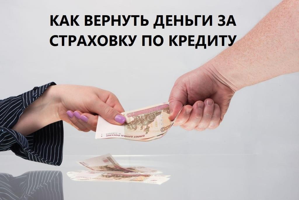 Вернуть деньги за страховку или навязанные банком дополнительные услуги