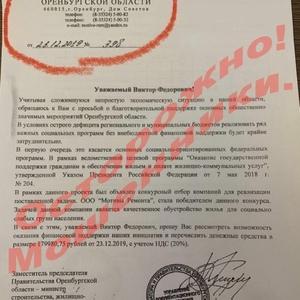 Оренбургские Остапы Бендеры вымогают от имени министра