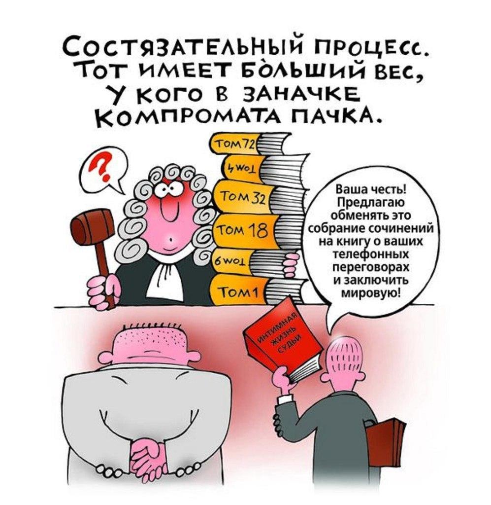 Смешные картинки про работу в суде