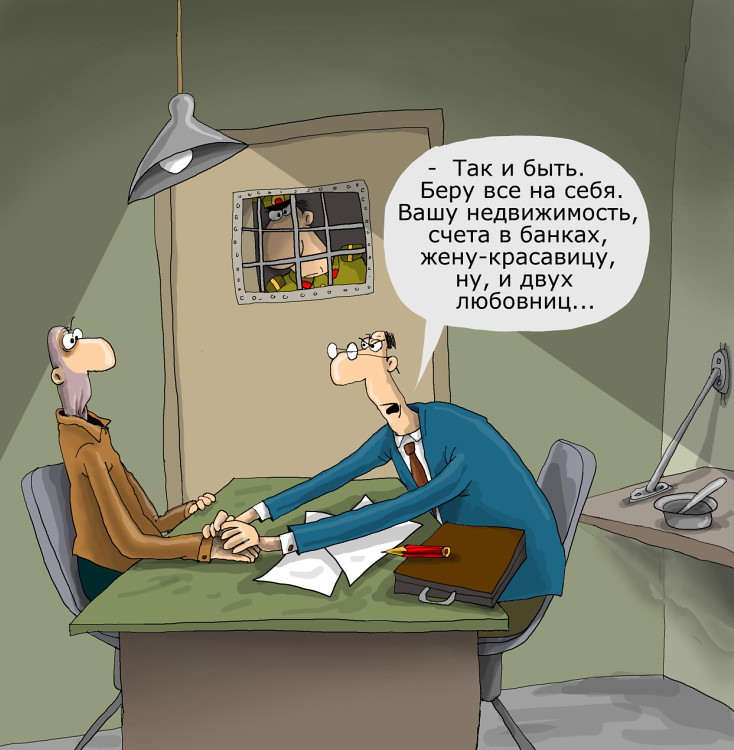 Смешные картинки про юристов