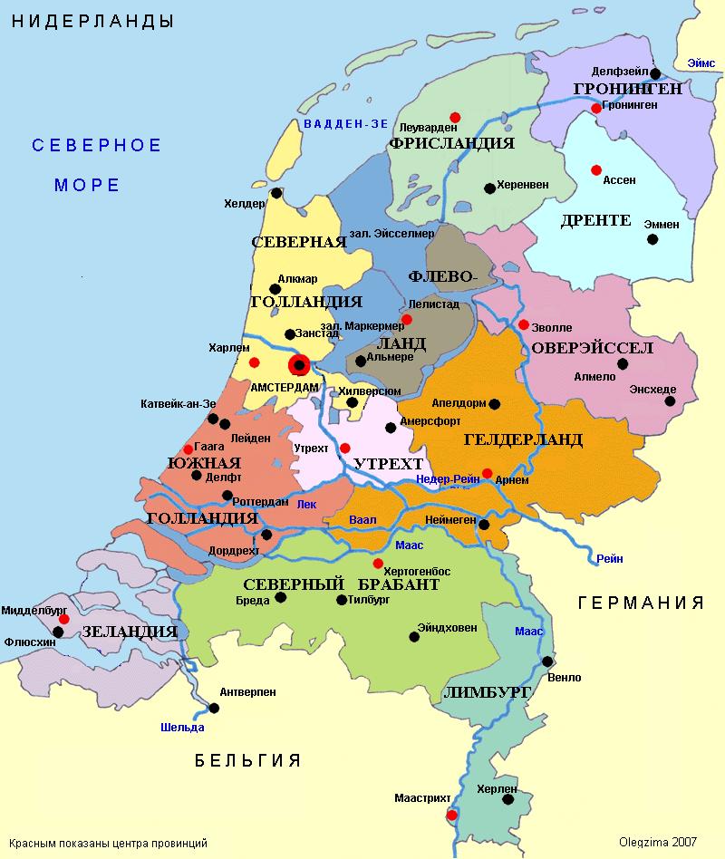 Голландия - всё. Теперь только Нидерланды