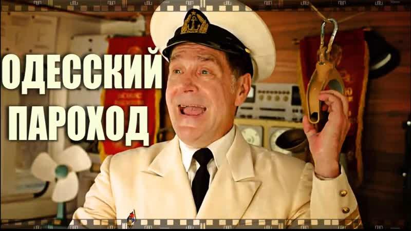 «Одесский пароход» - А не подскажете, где уже можно смеяться?