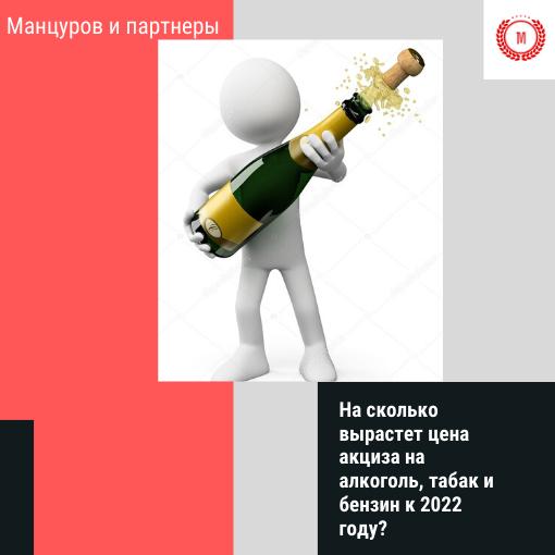 🍷 На сколько вырастет цена акциза на алкоголь, табак и бензин к 2022 году?