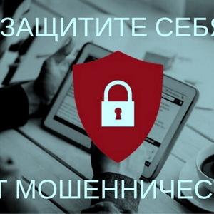 Как избежать мошенничества с документами в новом 2020 году?