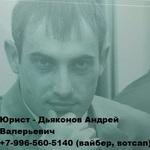 Дьяконов Андрей Валерьевич