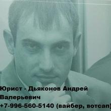Юрист Дьяконов Андрей Валерьевич, г. Санкт-Петербург