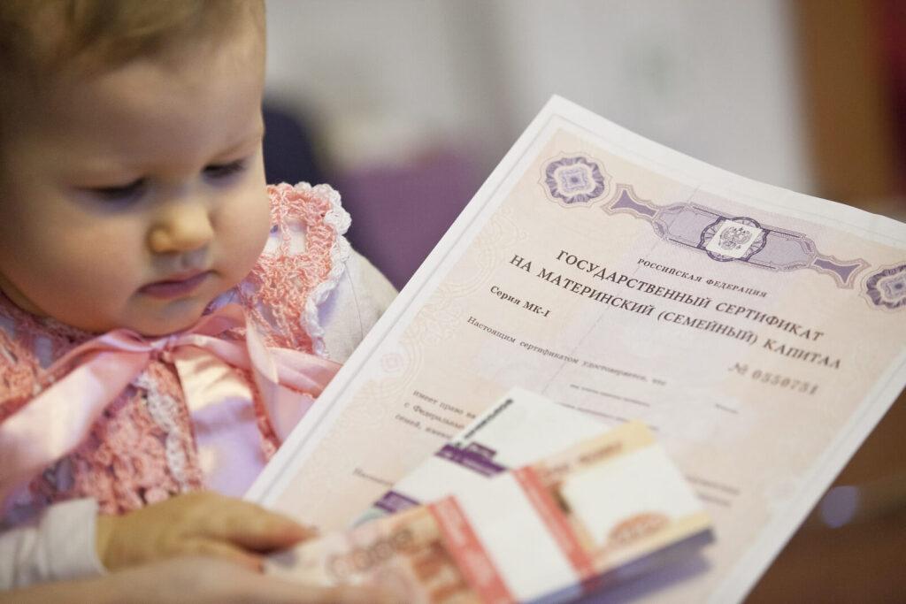 Новый Материнский капитал для малолеток...