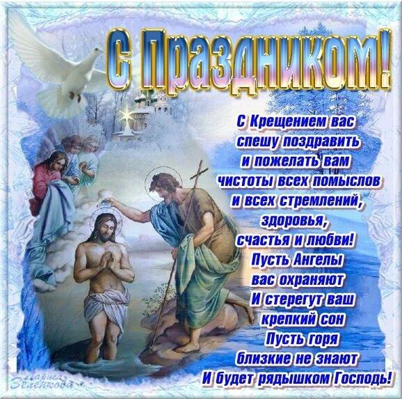 Поздравляем с крещением открытки