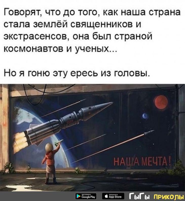 Почему космическая отрасль в СССР развивалась, а В России -нет?
