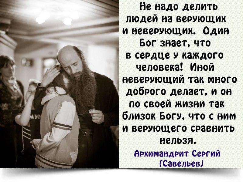 Как много стало верящих, что они верующие...