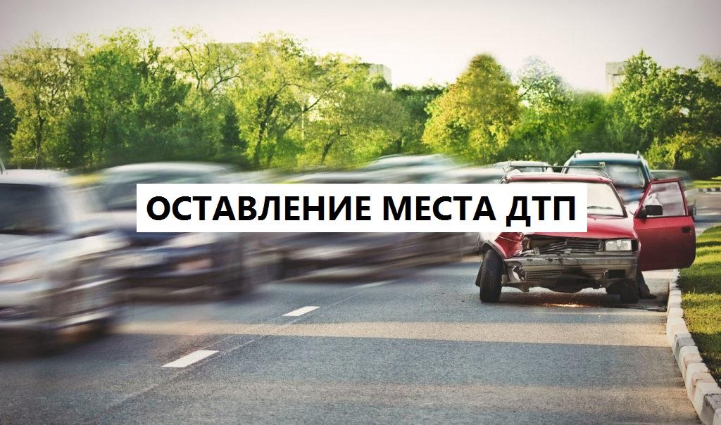 Водители, обвиняемые в оставлении места ДТП, получат право на адвоката