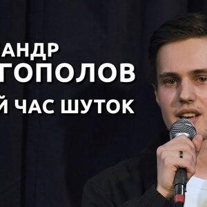Комика Александра Догополова хотят посадить за шутки про В.В.Путина.