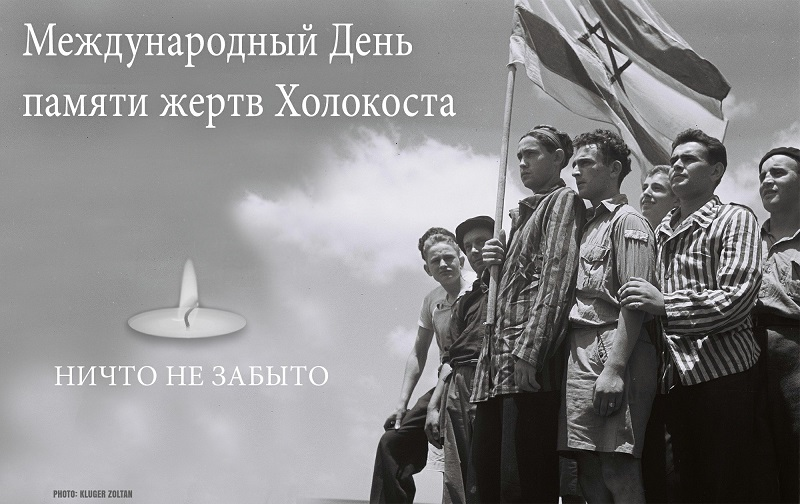 Почему поляки и русские стали кровными врагами.27 января-международный день памяти жертвам Холокоста