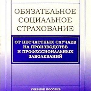 Правовое регулирование системы ОСС от несчастных случаев на производстве и профзаболеваний.