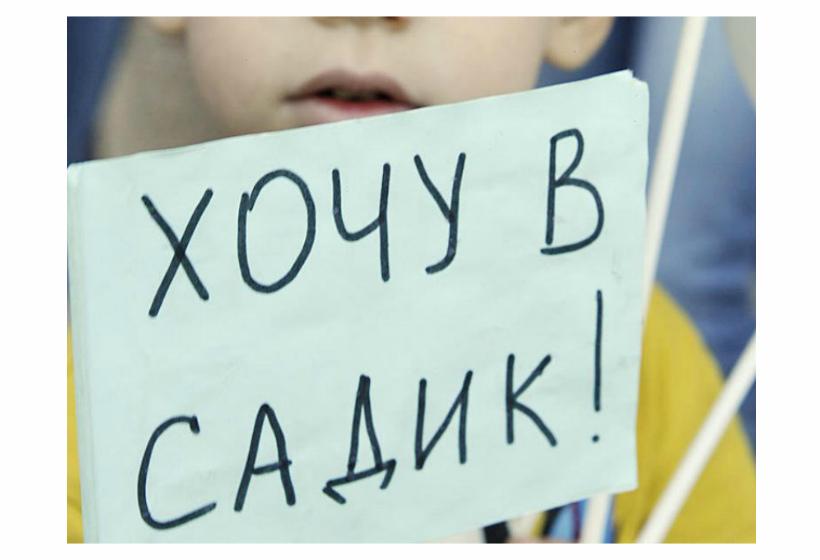 Законопроект о выплате компенсации при отсутствии места в детских садах