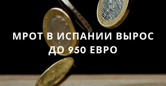 МРОТ в Испании подняли до 950 евро с 1 января 2020 года