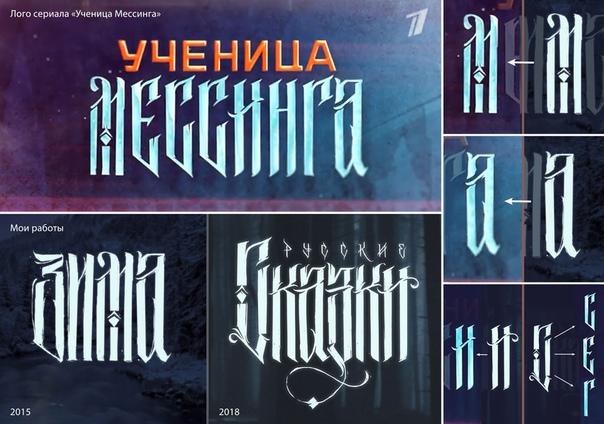Графический дизайнер обвинил Первый канал в краже букв.