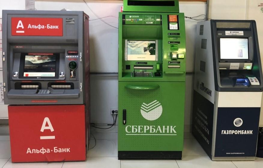 Новые риски при снятии наличных денег и использовании банкоматов