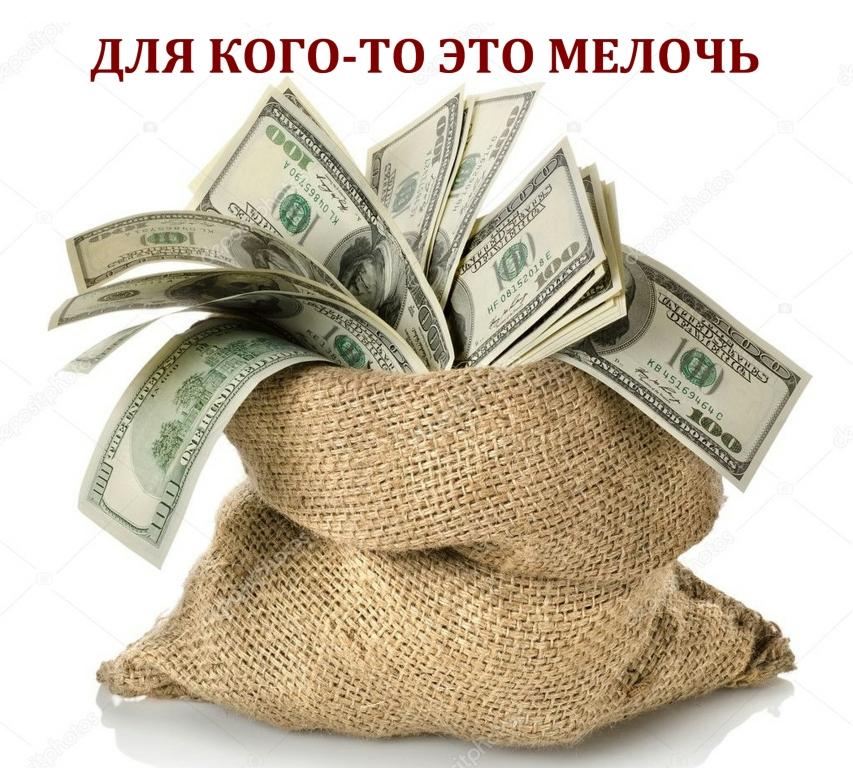 Куда идут народные деньги