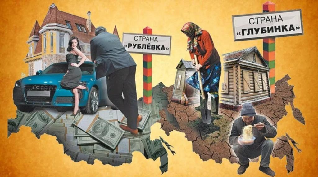Россия стала мировым лидером по социальному неравенству
