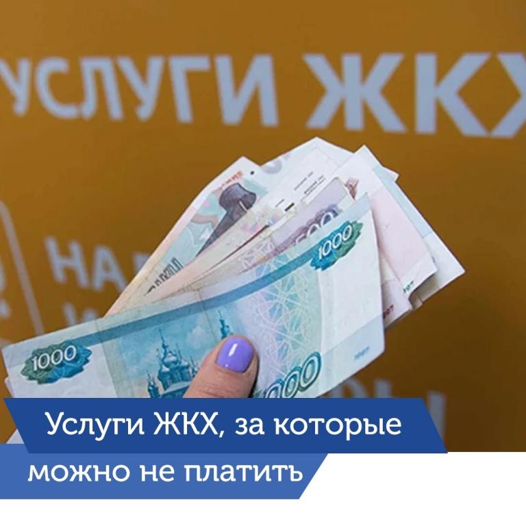 Услуги ЖКХ, за которые можно законно не платить.
