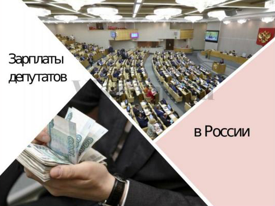 Сколько зарабатывают депутаты госдумы в месяц
