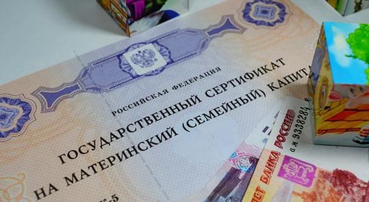 Маткапитал разрешат перенаправлять с накопительной пенсии на иные цели