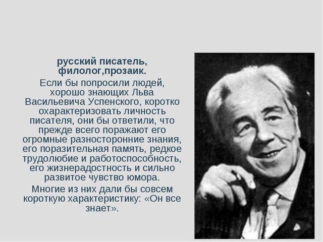 Гроза полицейских и приятель Уэллса: несколько историй из жизни Льва Успенского