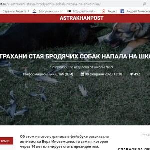 Астраханская эсерка инсценировала нападение собак в своекорыстных политических целях !?