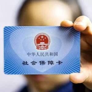 Социальные отчисления иностранным работникам в Китае