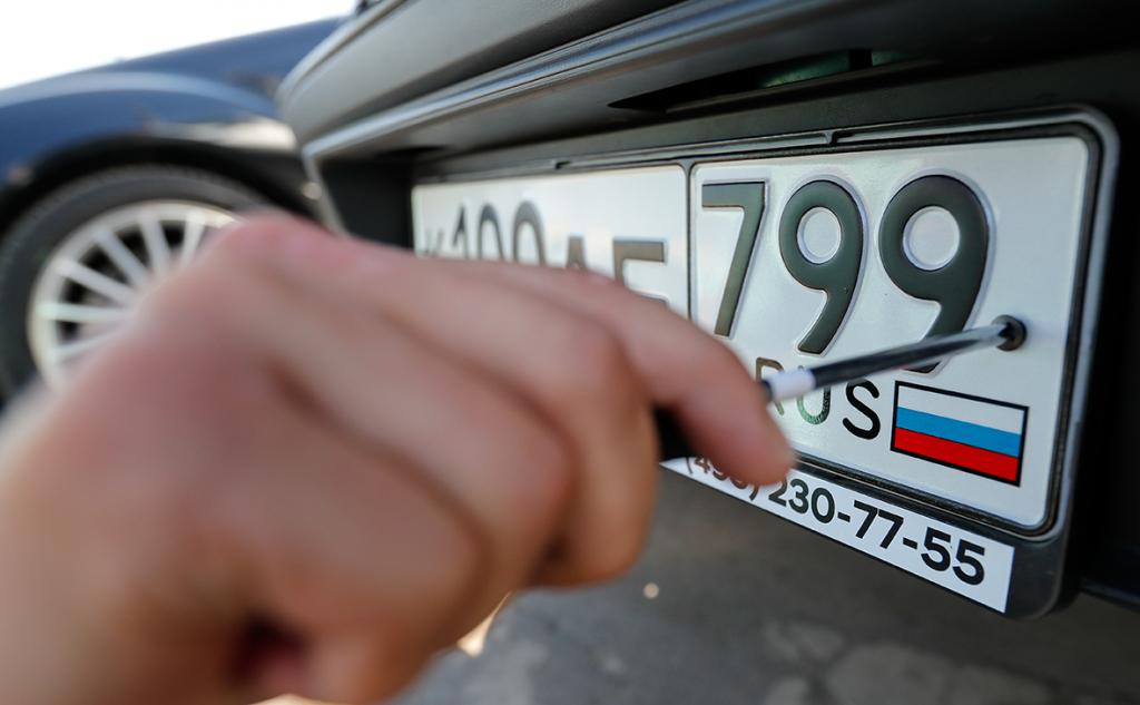 Поменять номера на машине