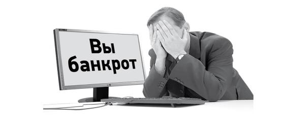 Исповедь банкрота (Сбербанк, отдай пенсию)