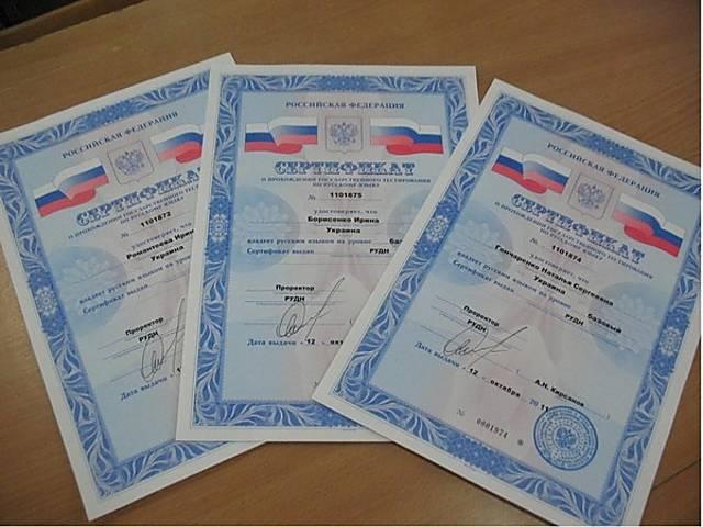 НРЯ. Как пройти комиссию для получения статуса «Носитель русского языка»