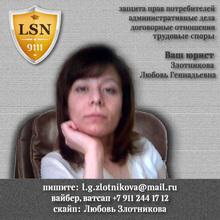 Злотникова Любовь Геннадьевна, г. Санкт-Петербург