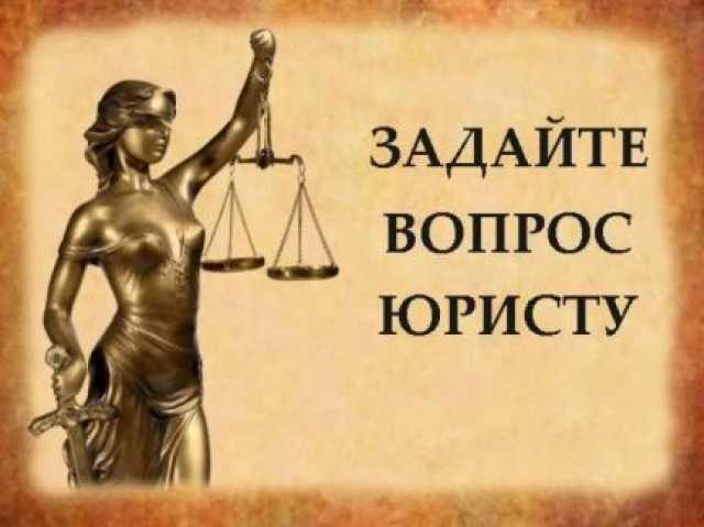 картинка вопросы юристу потому