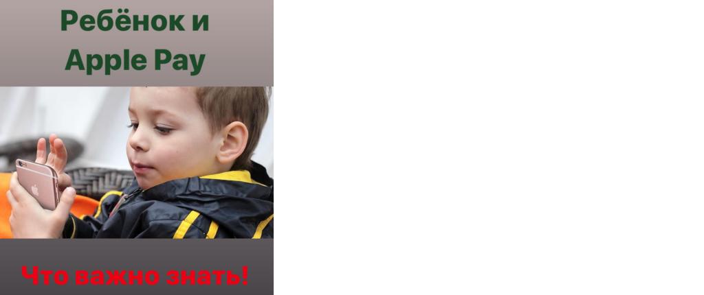 Ребенок и Apple Pay