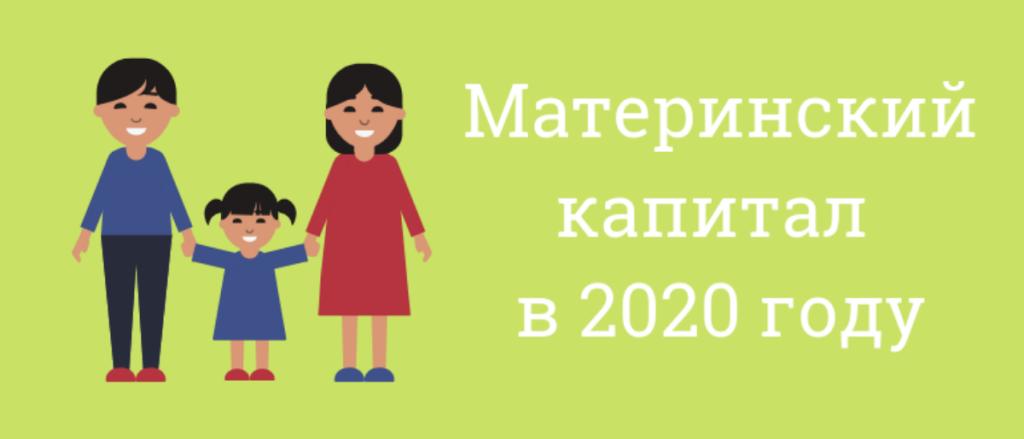 Материнский капитал 2020. Последние новости